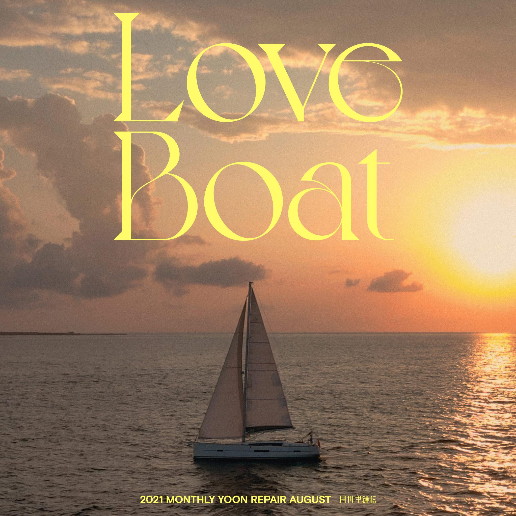 2021 월간 윤종신 Repair 8월호 'Love Boat'