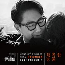 2014 월간 윤종신 & TEAM89 11월호 [행복한 눈물]