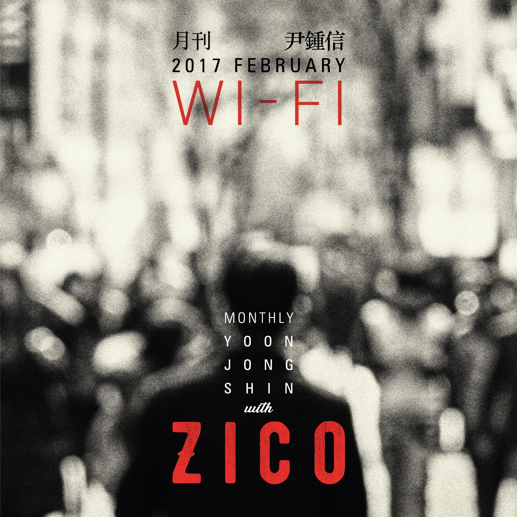 2017 <월간 윤종신> 2월호 - Wi-Fi (With ZICO)