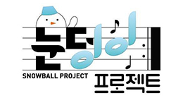 <눈덩이 프로젝트>