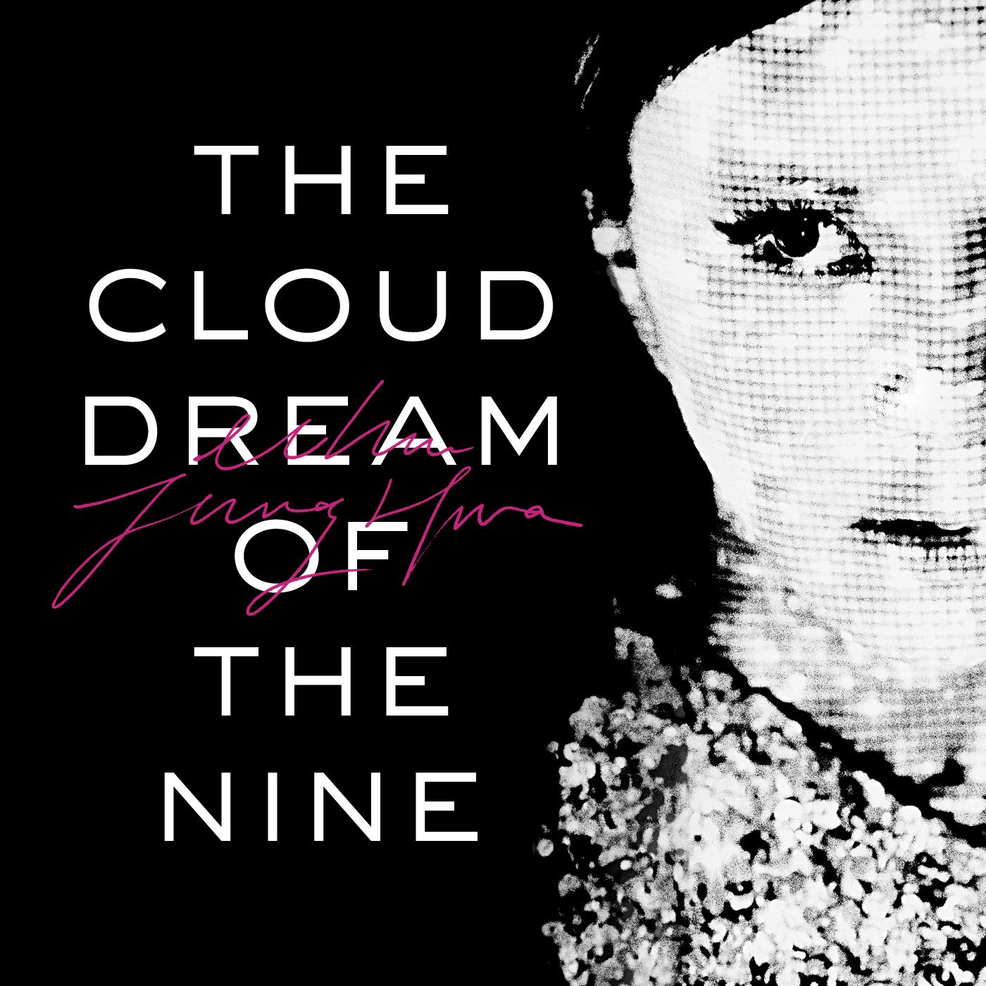 엄정화 [The Cloud Dream Of The Nine]