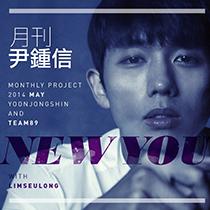 2014 월간 윤종신 & TEAM89 5월호 [New You (with 임슬옹 of 2AM)]