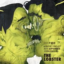 2015 <월간 윤종신> 9월호 - The Lobster