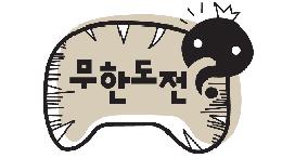 MBC <무한도전>