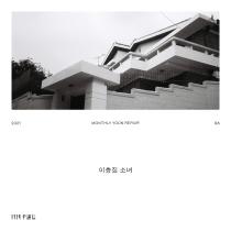 2021 월간 윤종신 Repair 6월호 '이층집 소녀'