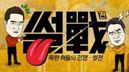 JTBC <썰전>