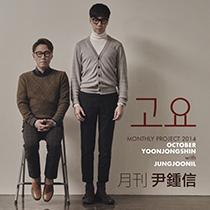 2014 월간 윤종신 & TEAM89 10월호 [고요]